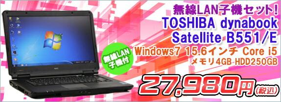 ����šۡ������ ̵��LAN�ҵ����åȡ��ۥΡ��ȥѥ����� ���(TOSHIBA) dynabook Satellite B551/E Windows7 15.6����� Core i5 2450M 2.50GHz ����4GB HDD250GB������̵�� (�����ϰ���)�ۢ�Kingsoft Office 2010���ȡ���Ѥߡ�