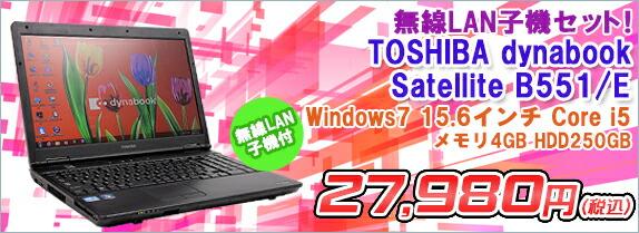 【中古】【設定済 無線LAN子機セット!】ノートパソコン 東芝(TOSHIBA) dynabook Satellite B551/E Windows7 15.6インチ Core i5 2450M 2.50GHz メモリ4GB HDD250GB【送料無料 (一部地域を除く)】■Kingsoft Office 2010インストール済み!