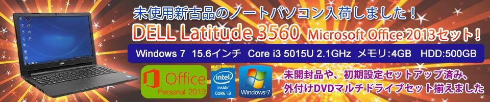 未開封品、外付けドライブ、初期設定済み商品 Microsoft Office 2013セット!【新古品】ノートパソコン DELL LATITUDE 3560 Windows7 15.6インチ Core i3 5015U 2.1GHz メモリ4GB HDD500GB★送料無料!