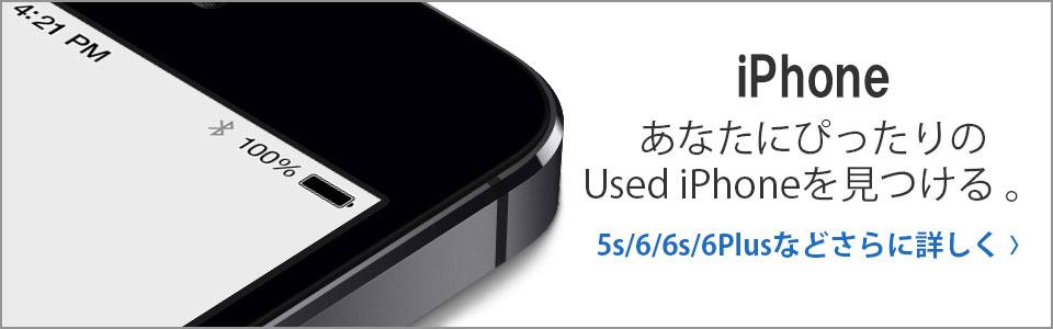 安心の30日保証 iPhone(アイフォーン、アイフォン)本体ページ