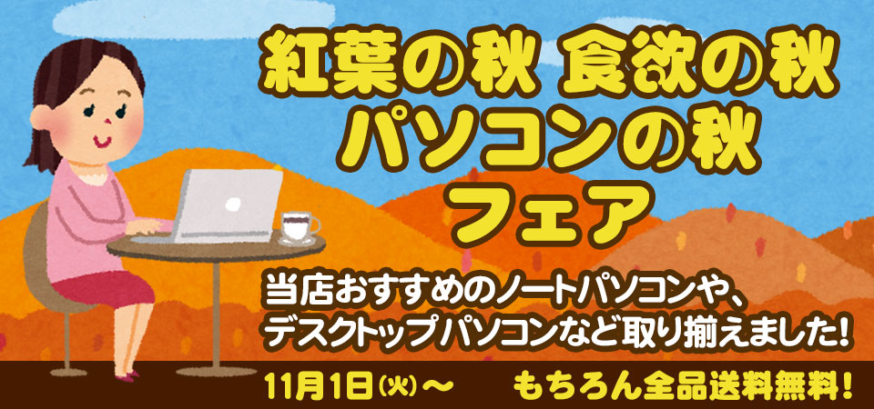 紅葉の秋 食欲の秋 パソコンの秋フェア! 11月2日(火)〜 もちろん全品送料無料(一部地域を除く)