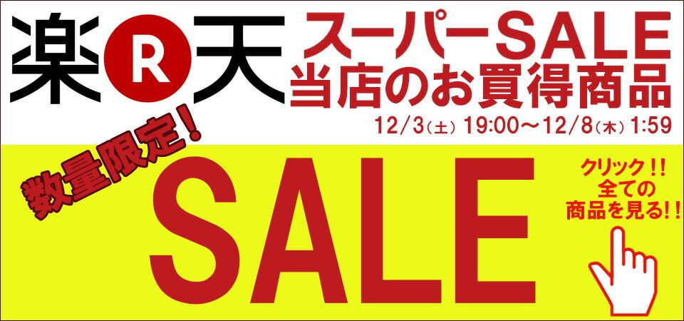 2016年12月楽天 スーパーSALE 当店のお買得商品
