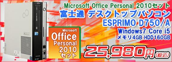 ★Microsoft Office Personal 2010セット!【中古】初期設定済!★デスクトップパソコン 富士通(FUJITSU) ESPRIMO D750/A Windows7 Core i5 650 3.20GHz メモリ4GB HDD160GB 【送料無料 (一部地域を除く)】