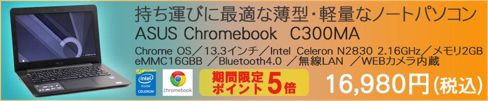 【中古】 ノートパソコン ASUS Chromebook C300MA Chrome OS 13.3インチ Intel Celeron N2830 2.16GHz メモリ2GB eMMC16GBB Bluetooth4.0 無線LAN WEBカメラ内蔵【エイスース アスース クロームブック】 ★送料無料 (一部地域を除く)