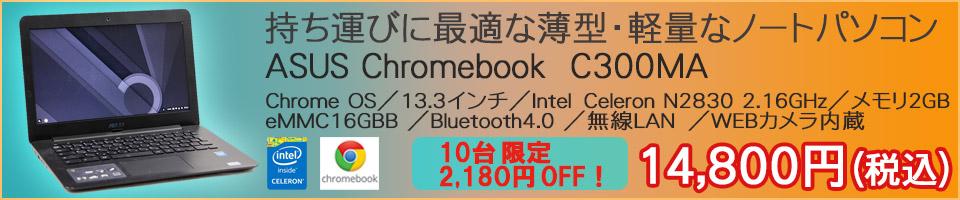 ★10台限定お買得価格!★【中古】 ノートパソコン ASUS Chromebook C300MA Chrome OS 13.3インチ Intel Celeron N2830 2.16GHz メモリ2GB eMMC16GBB Bluetooth4.0 無線LAN WEBカメラ内蔵【エイスース アスース クロームブック】 ★送料無料 (一部地域を除く)