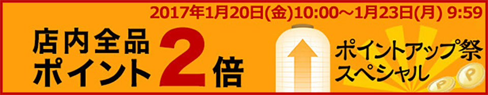 ポイントアップ祭スペシャル 2017/01/20(金)10:00〜01/23(月)09:59