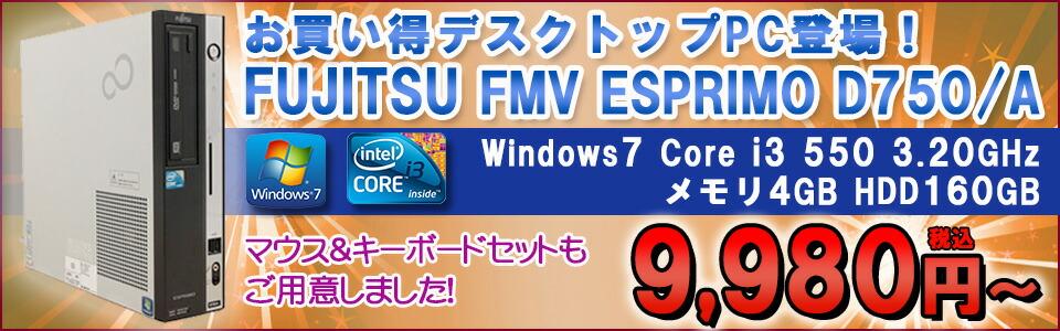 【中古】デスクトップパソコン 富士通(FUJITSU) ESPRIMO D750/A Windows7 Core i3 550 3.20GHz メモリ4GB HDD160GB