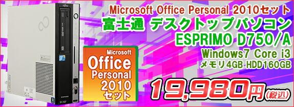 お買得!★ Microsoft Office Personal 2010セット!★ 【中古】デスクトップパソコン 富士通(FUJITSU) ESPRIMO D750/A Windows7 Core i3 550 3.20GHz メモリ4GB HDD160GB 【初期設定済】 【送料無料 (一部地域を除く)】