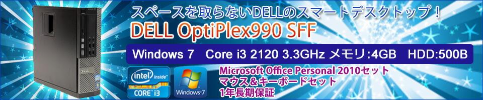 DELL(デル) OptiPlex990 SFF(スモールフォームファクタ) Windows7 【第2世代】Core i3 2120 3.30GHz メモリ4GB HDD500GB