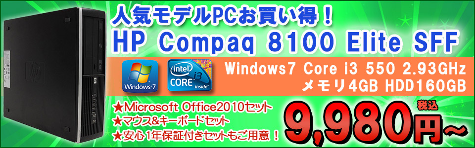 【中古】デスクトップパソコン HP Compaq 8100 Elite SFF Windows7 Core i3 530 2.93GHz メモリ4GB HDD160GB
