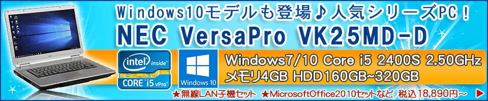 【中古】 ノートパソコン NEC VersaPro VK25MD-D Windows7 15.6インチ Core i5 2520M 2.5GHz メモリ 4GB HDD250GB