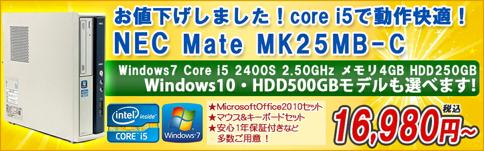 【中古】 デスクトップパソコン NEC Mate MK25MB-C Windows7 Core i5 2400S 2.50GHz メモリ4GB HDD250GB