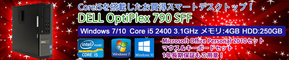 【中古】デスクトップパソコン DELL(デル) OptiPlex 790 SFF(スモールフォームファクタ) Windows7 【第2世代】Core i5 2400 3.1GHz メモリ4GB HDD250GB