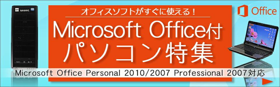 OfficePC特集