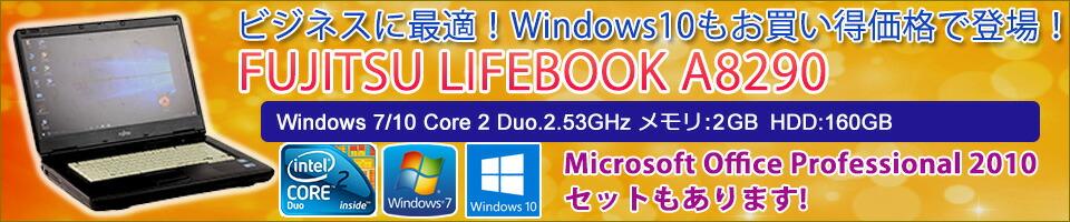 【中古】Windows10モデル!ノートパソコン 富士通 FMV LIFEBOOK A8290 15.6インチ Core 2 Duo メモリ2GB HDD160GB