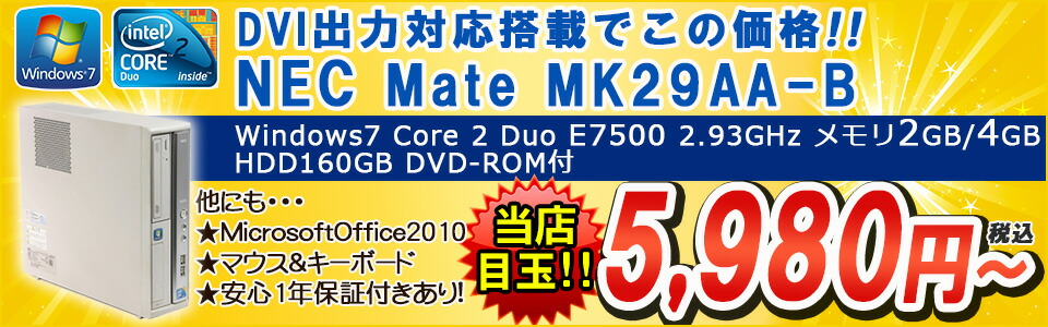 【中古】デスクトップパソコン NEC Mate MK29AA-B Windows7 Core 2 Duo E7500 2.93GHz メモリ4GB HDD160GB