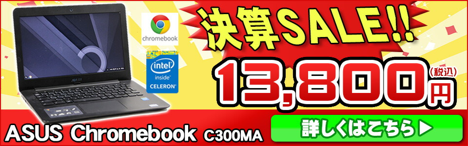 ★期間限定お買得価格!★【中古】 ノートパソコン ASUS Chromebook C300MA Chrome OS 13.3インチ Intel Celeron N2830 2.16GHz メモリ2GB eMMC16GBB Bluetooth4.0 無線LAN WEBカメラ内蔵【エイスース アスース クロームブック】 ★送料無料 (一部地域を除く)