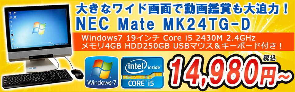 【中古】一体型パソコン NEC Mate MK24TG-D Windows7 19インチ(ワイド) Core i5 2430M 2.4GHz メモリ4GB HDD250GB【Kingsoft Office(WPS Office)付】【マウス&キーボード付】【初期設定済】 【送料無料 (一部地域を除く)】