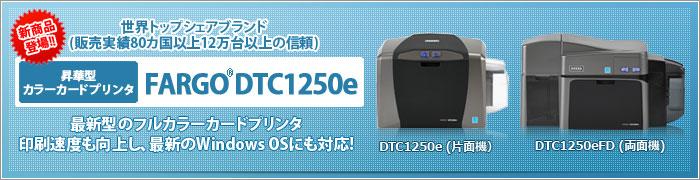 DTC1250e新発売!!