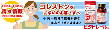 おすすめ:【ビタトレール】コレステワン
