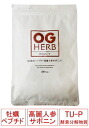 OG herb privilege (for Chinese medicine bath agent 1,680 yen) おーじーはーぶ OGHERB Aussie herb oyster Korai carrot belonging to