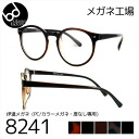 Glasses retro men gap Dis Oval that there is no 8,241 degreesless glasses glasses glasses glasses PC glasses UV cut color lens PC lens blue light lens for show in for show