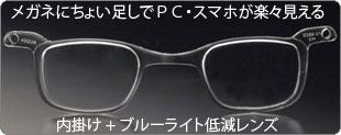 内掛け+ブルーライトカットレンズ