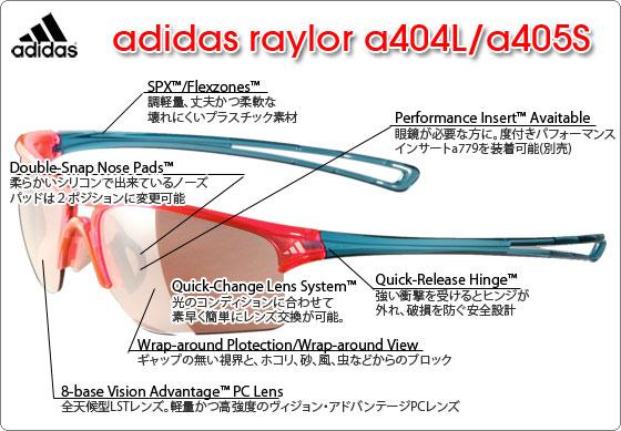 adidas raylor a404L/a405S の特徴