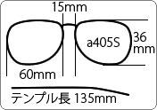 a405Sサイズ