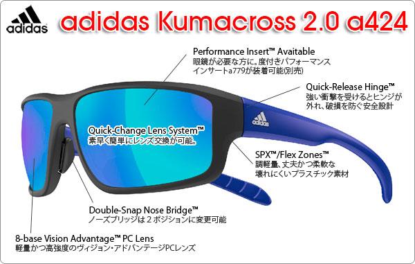 adidas スポーツサングラス Kumacross 2.0 a424の特徴