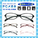 I relieve an eyestrain! Superelastic resin blue short wavelength cut glasses E-57