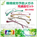 Relieve tired eyes eye strain prevention lens buy set YT604 Naylor P25Apr15