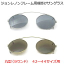 John Lennon frame apron sunglasses for round type