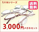 All goods with HOYA frame & lens & case with 3,000 yen with メガネセット TJ 118 degrees-degrees without date gone for fs3gm