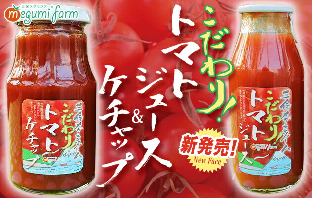 トマトジュース&ケチャップ