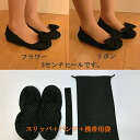 Shantung fabric heel mobile slippers