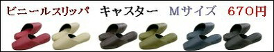 vinyl slippers caster, medium size