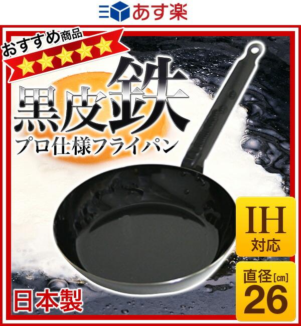 SA鉄黒皮厚板フライパン26cm IH対応