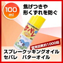 Spray cooking oil separated butter oil 100 ml