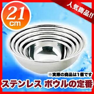 業務用 DO-EN18-8 ボール 21cm
