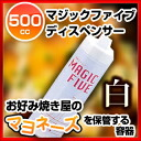 500 magic five dispenser white