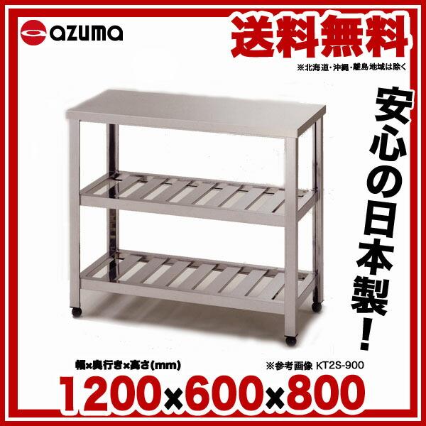 東製作所 アズマ 業務用作業台 二段スノコ HT2S-1200