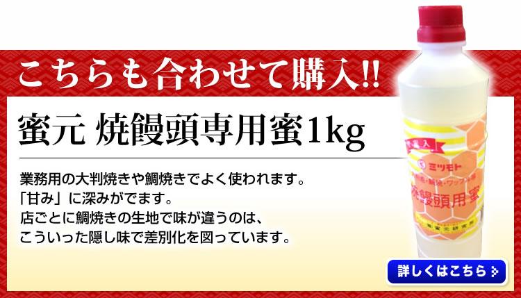 蜜元 焼饅頭専用蜜1kg