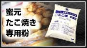 蜜元たこ焼き専用粉