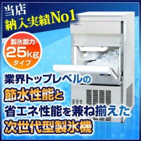 パナソニック 業務用製氷機 SIM-S2500 25kgタイプ 小型