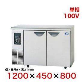 (2年保証)パナソニック業務用冷蔵庫横型 コールドテーブル SUC-N1241J 1200×450×800