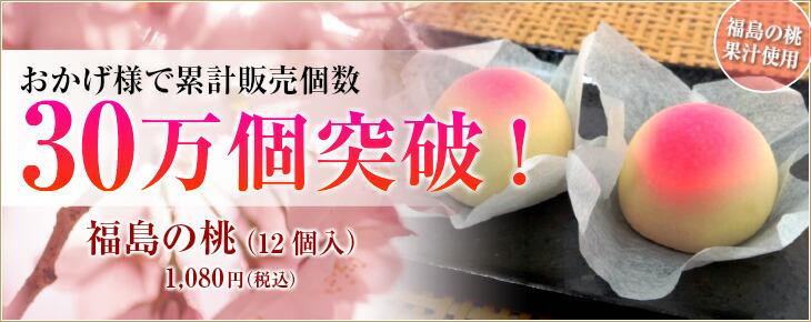 福島の桃(12個入)