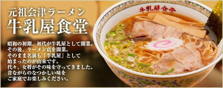 元祖会津ラーメン牛乳屋食堂