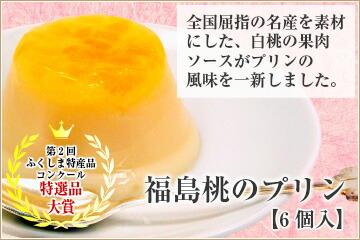 福島桃のプリン