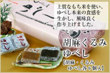 胡麻くるみゆべし(12個入)